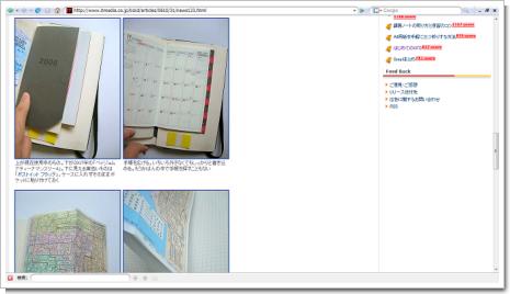 カレンダータイプを差し込んで――MOLESKINEと手帳の幸せなる合体のスクリーンショット