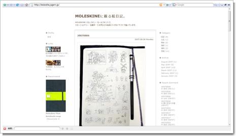 MOLESKINEに綴る絵日記。のスクリーンショット